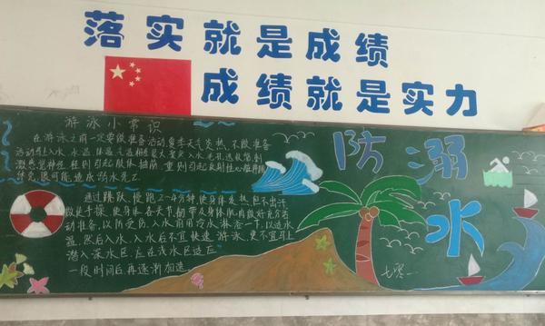 刊出一期预防溺水教育的黑板报,组织学生参加预防溺水知识的手抄报